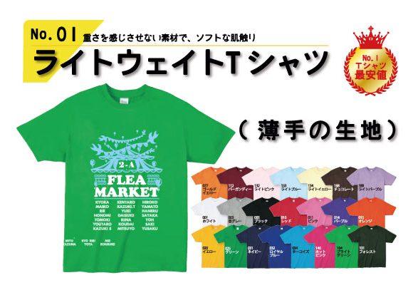 クラスtシャツプリント甲子園 文化祭用の激安クラスtシャツ制作 安い